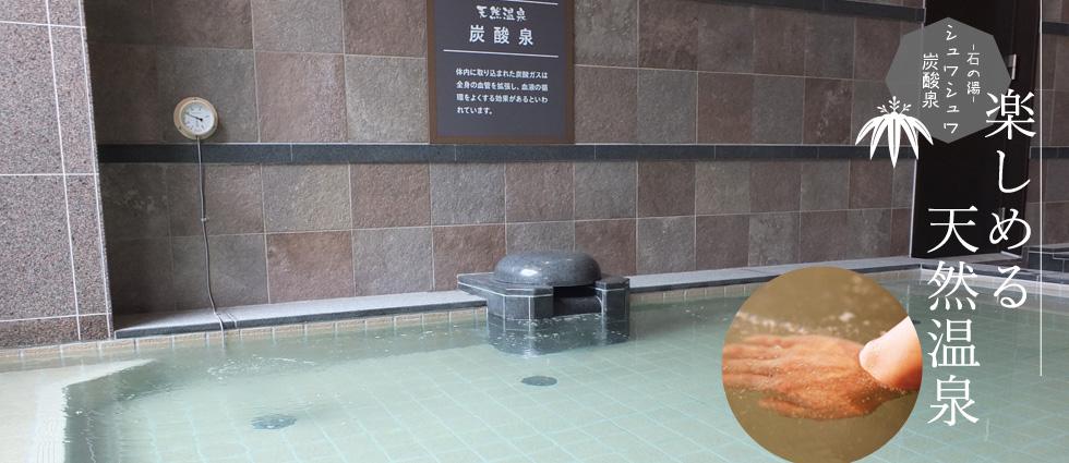 スライダー:広々とした大浴場