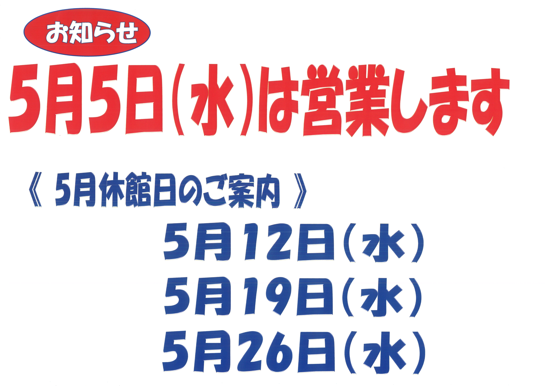 202%e5%b9%b4gw%e5%91%8a%e7%9f%a5